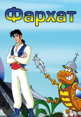 Постер к сериалу Фархат: Принц Персии. Сезон 2. Серия 23 2004