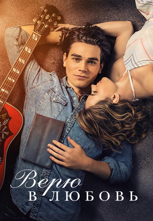 Постер к фильму Верю в любовь 2020