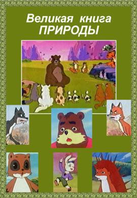 Постер к сериалу Великая книга природы 2000