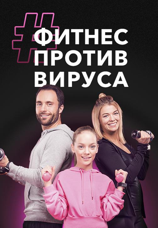 Постер к сериалу #ФитнесПротивВируса 2020