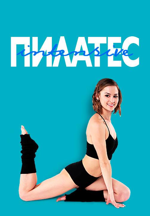 Постер к сериалу Пилатес Intensive 2019