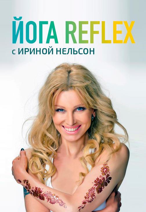 Постер к сериалу Йога Reflex с Ириной Нельсон 2019