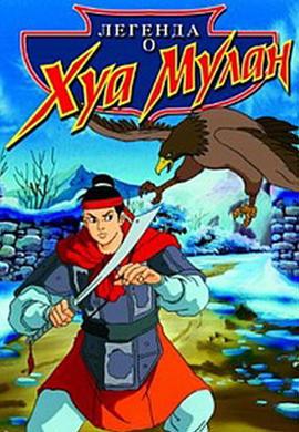 Постер к фильму Легенда о Хуа Мулан 1997