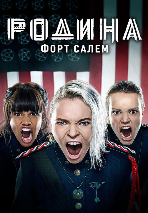 Постер к сериалу Родина: Форт Салем 2020