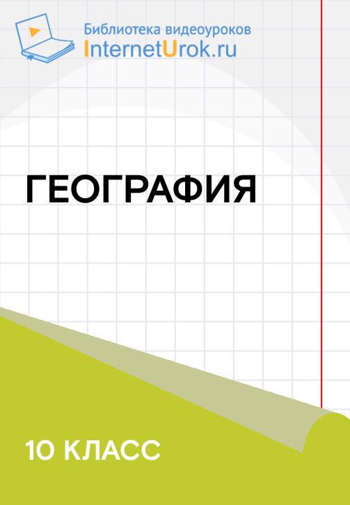 Постер к сериалу 10 класс. География 2020