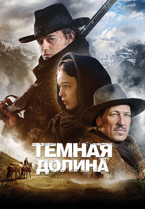 Постер к фильму Тёмная долина 2014