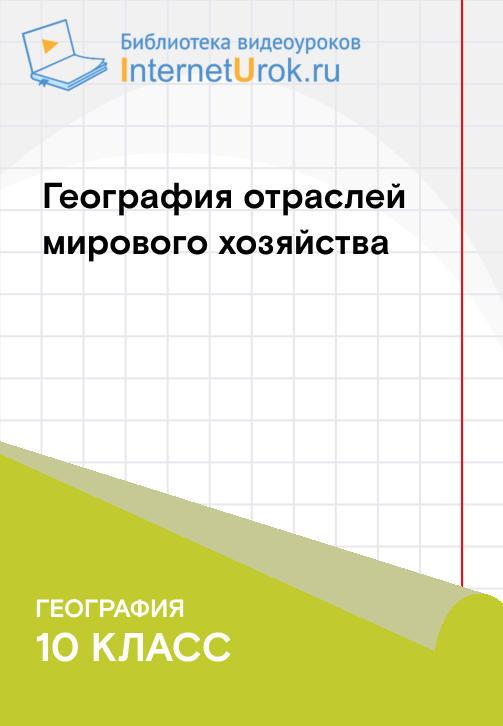 Постер к сериалу Химическая, лесная и легкая промышленности мира. Промышленность и окружающая среда 2020