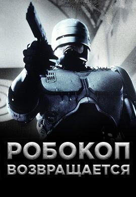 Постер к сериалу Робокоп возвращается. Серия 2 2001