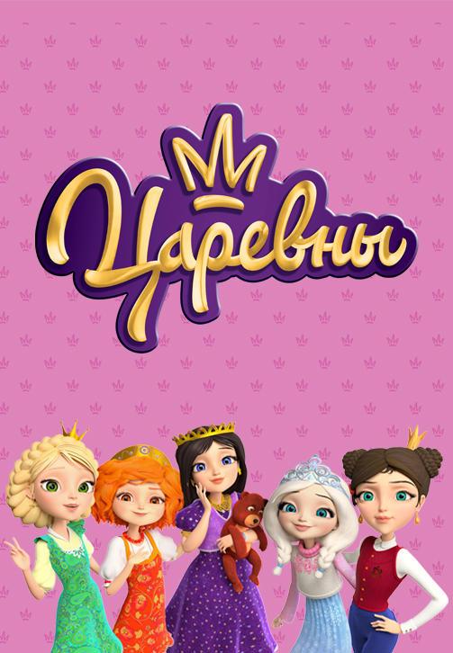 Постер к сериалу Царевны 2018