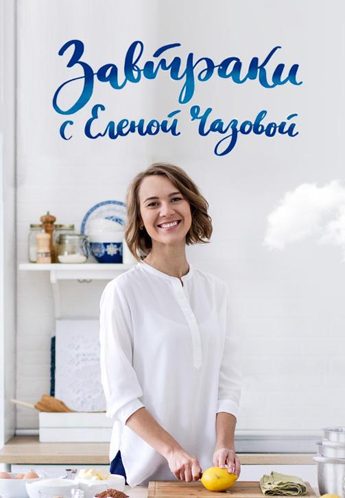 Постер к сериалу Завтраки с Еленой Чазовой 2017