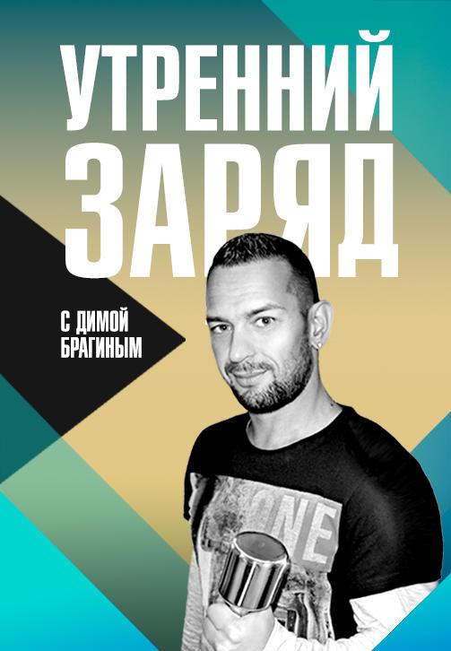 Постер к сериалу Утренний заряд с Димой Брагиным 2017