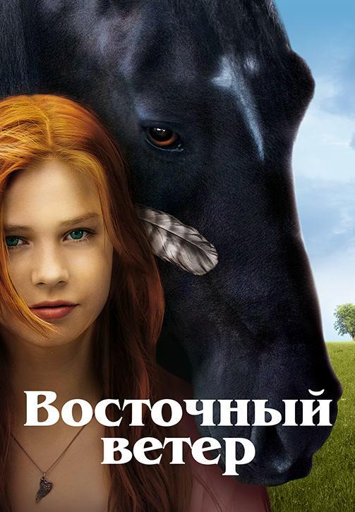 Постер к фильму Восточный ветер 2013