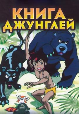 Постер к сериалу Книга Джунглей 1990