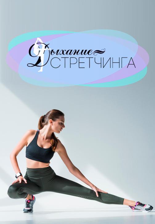 Постер к сериалу Дыхание стретчинга 2018