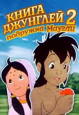 Постер к фильму Книга джунглей 2: Подружка Маугли 1990