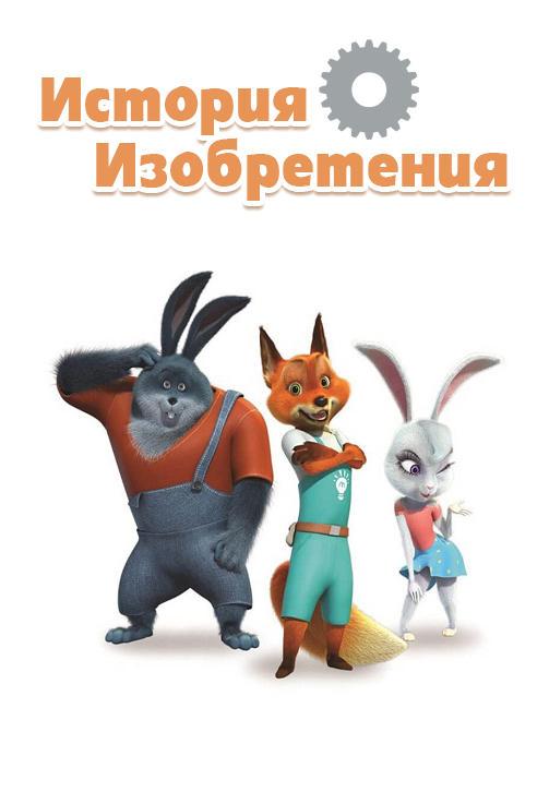 Постер к сериалу История изобретения 2016