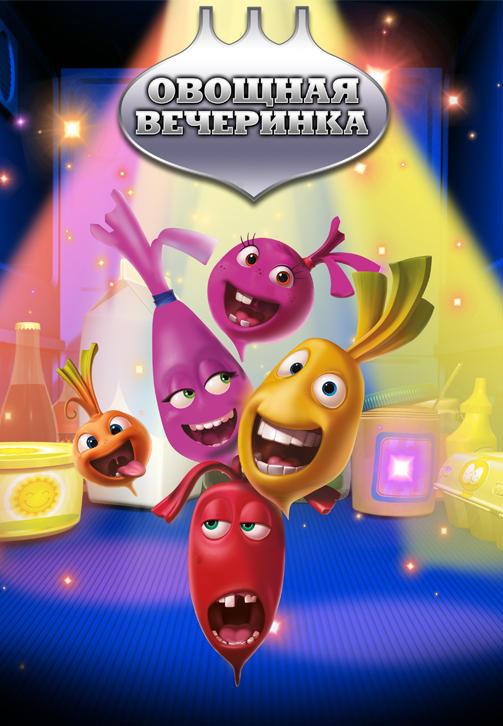 Постер к сериалу Овощная вечеринка. Сезон 1. Разноцветные бобы 2012