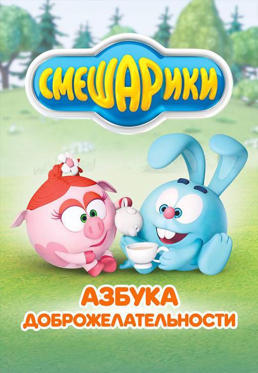 Постер к сериалу Смешарики: Азбука доброжелательности. Мораль 2009