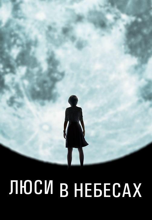 Постер к фильму Люси в небесах 2019
