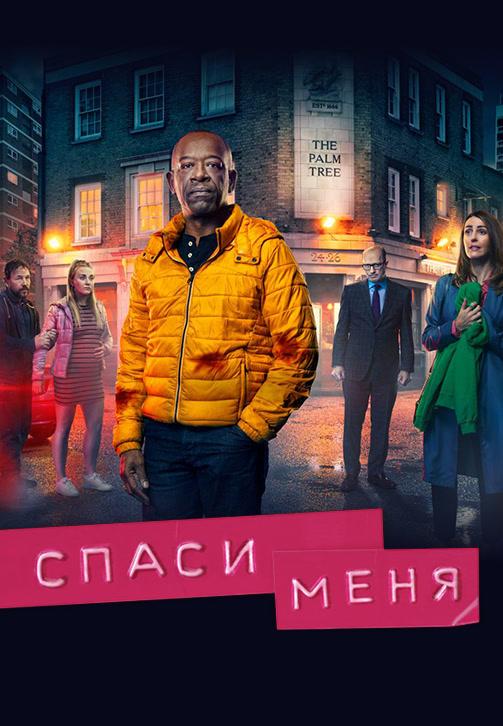 Постер к сериалу Спаси меня 2018
