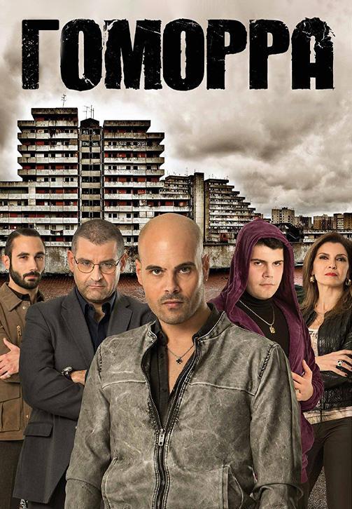 Постер к сериалу Гоморра 2014