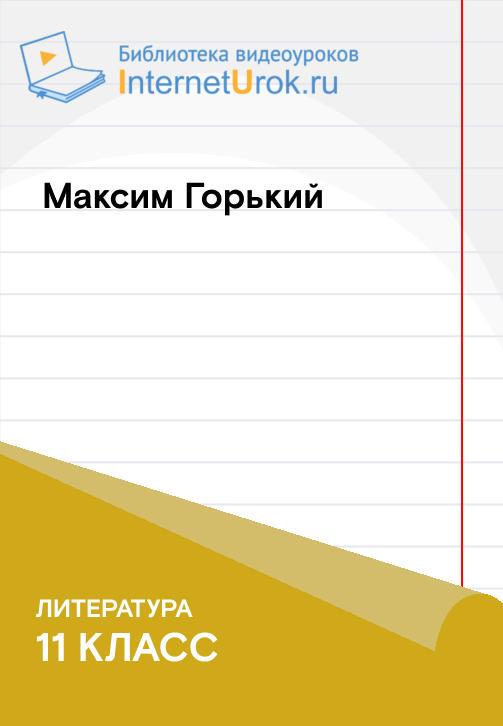 Постер к сериалу Максим Горький 2020