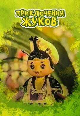 Постер к сериалу Приключения жуков 1999