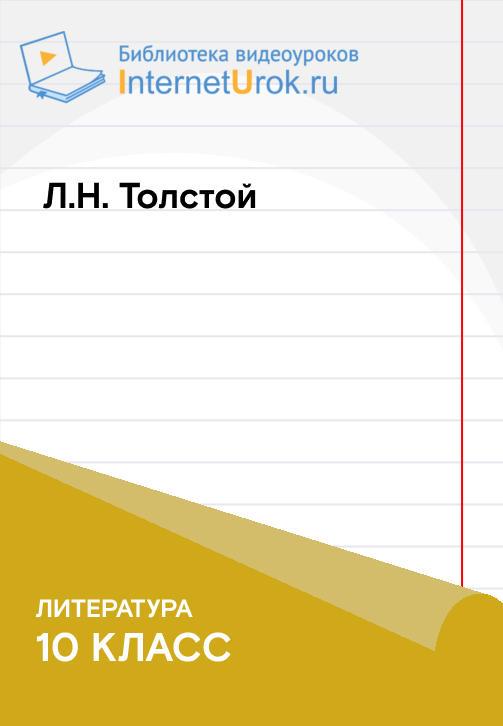 Постер к сериалу Духовные искания князя Андрея в романе «Война и мир» 2020