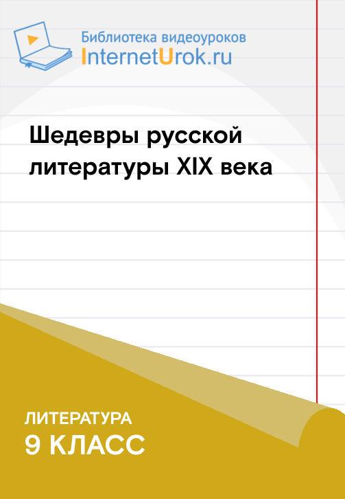 """Постер к сериалу Особенности характеров и язык комедии """"Горе от ума"""" 2020"""