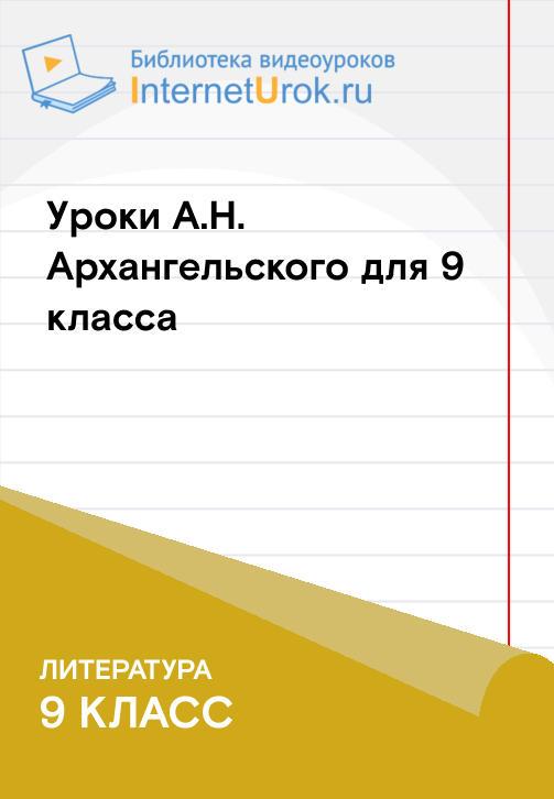 Постер к сериалу Герои и сюжет «Горя от ума» А.С. Грибоедова 2020