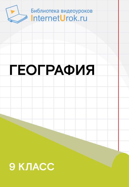 Постер к сериалу 9 класс. География 2020