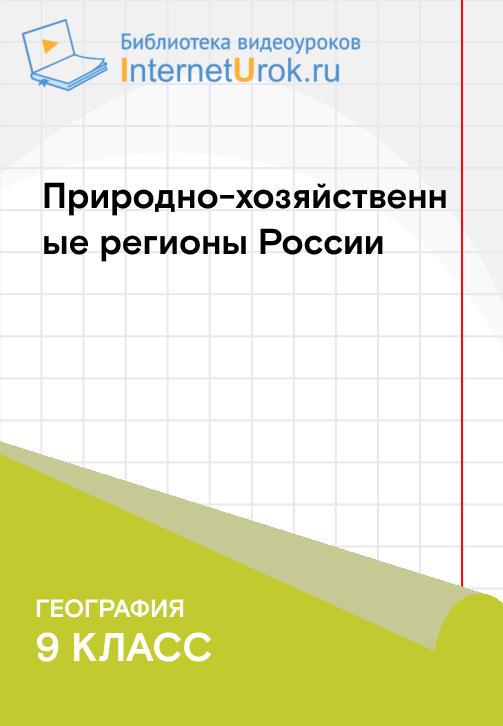 Постер к сериалу Районирование территории России 2020