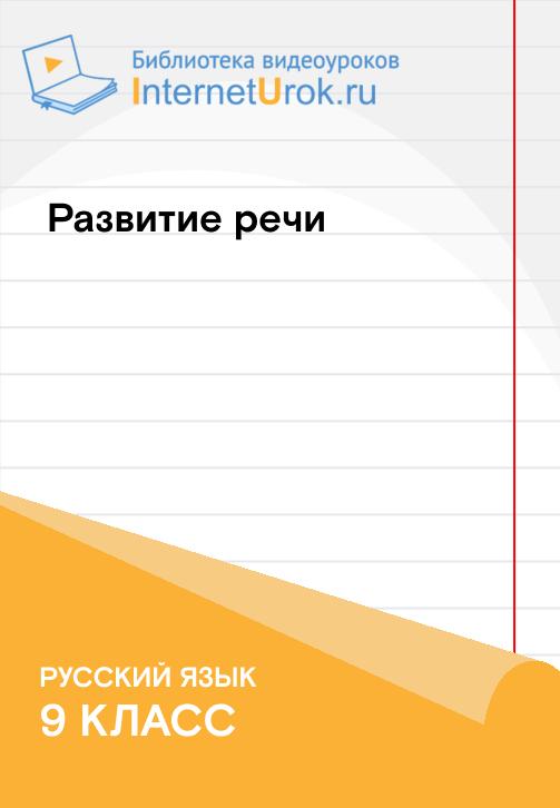 Постер к сериалу Развитие речи 2020