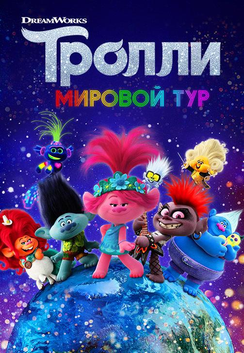 Постер к фильму Тролли. Мировой тур 2020