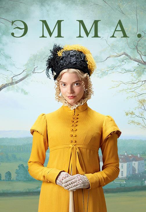 Постер к фильму Эмма. (2020) 2020