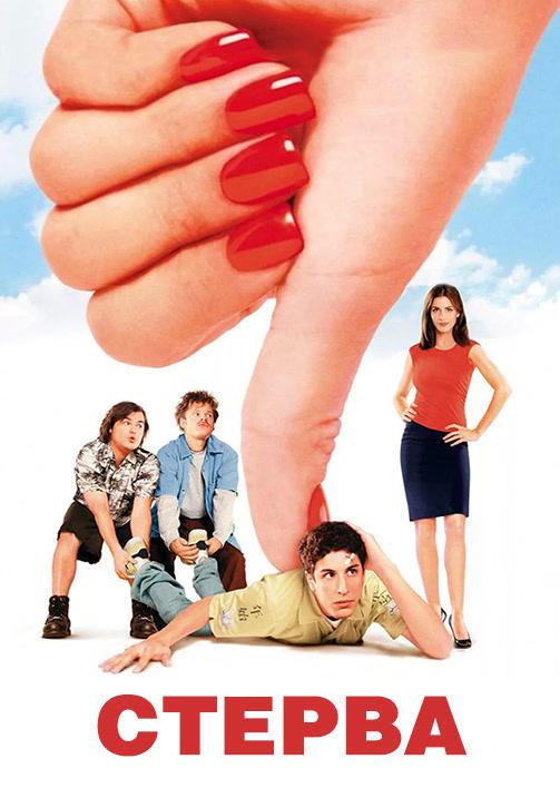 Постер к фильму Стерва 2001