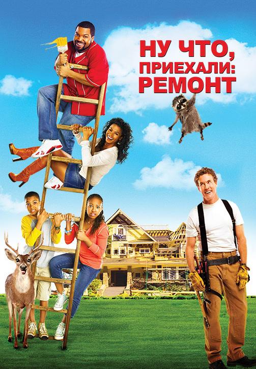 Постер к фильму Ну что, приехали: Ремонт 2007