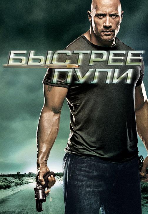 Постер к фильму Быстрее пули 2010