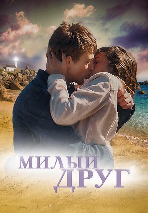 Постер к фильму Милый друг (2019) 2019