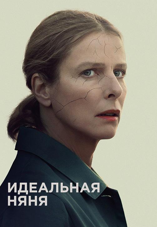 Постер к фильму Идеальная няня (2019) 2019