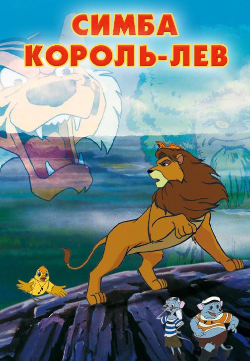 Постер к фильму Симба: Король-лев (1995) 1995