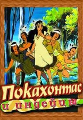 Постер к фильму Покахонтас и индейцы (1997) 1997