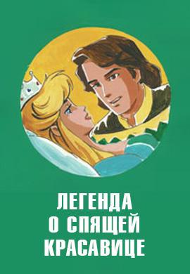 Постер к фильму Легенда о Спящей красавице 2003
