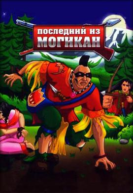 Постер к сериалу Последний из могикан (2004) 2004