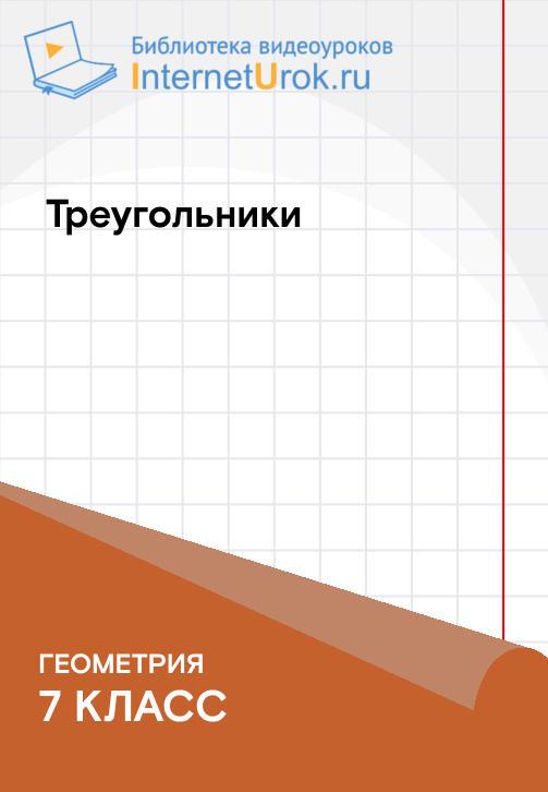 Постер к фильму Первый признак равенства треугольников 2020