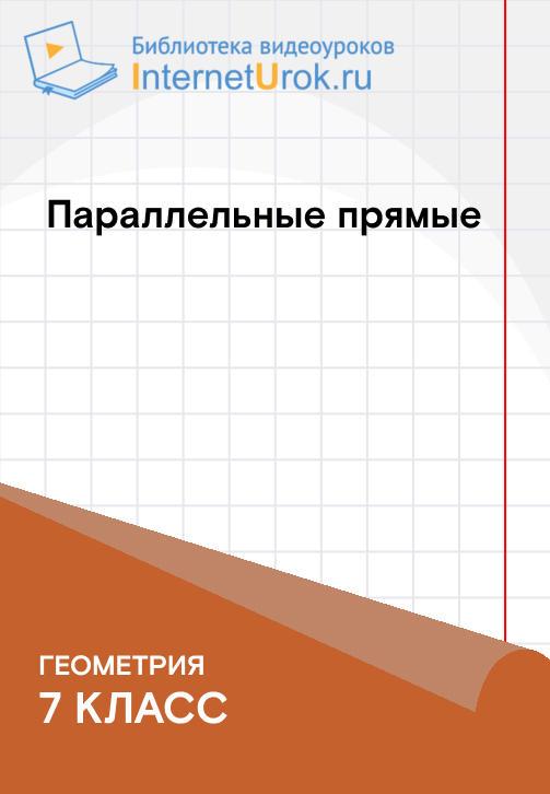 Постер к фильму Признаки параллельности прямых 2020