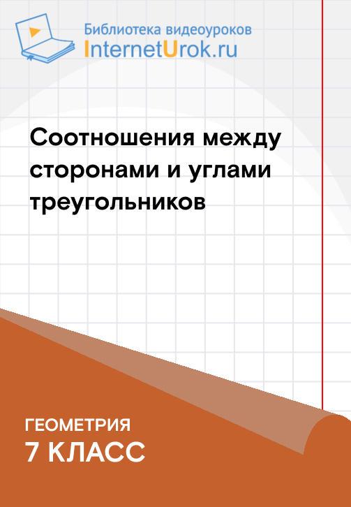 Постер к фильму Основные свойства прямоугольных треугольников 2020