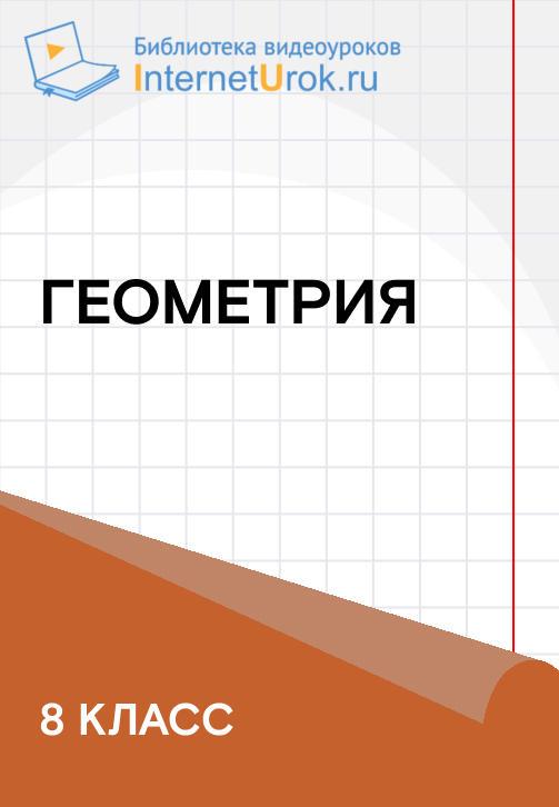 Постер к сериалу 8 класс. Геометрия 2019