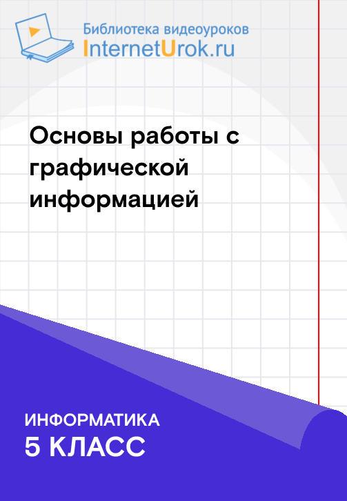 Постер к сериалу Растровая и векторная графика. Основные понятия 2020