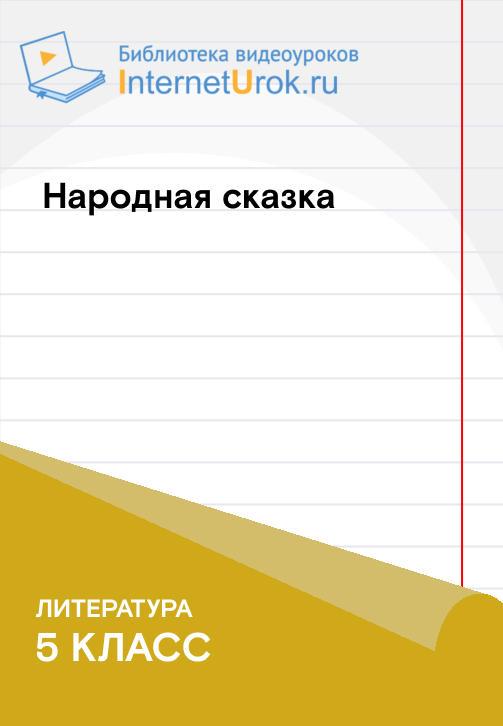 Постер к сериалу Сказка как жанр. Виды сказок 2020